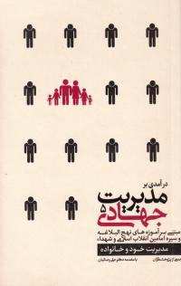 درآمدی بر مدیریت جهادی 5: مدیریت خود و خانواده