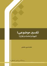 تفسیر موضوعی 4: نبوت و امامت در قرآن