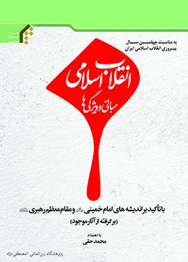 انقلاب اسلامی؛ مبانی و ویژگی ها (با تاکید بر اندیشه های امام خمینی (ره) و مقام معظم رهبری (مدظله العالی))