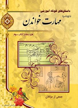 مهارت خواندن؛ سطح سوم: هم سطح کتاب سوم آموزش زبان فارسی