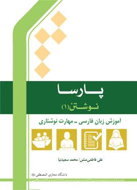 پارسا، نوشتن (1): آموزش زبان فارسی - مهارت نوشتاری
