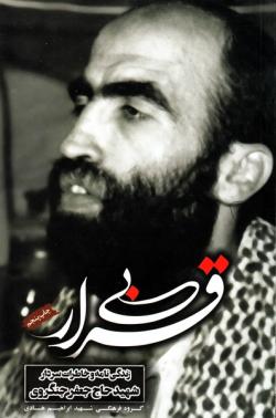 بی قرار: زندگینامه و خاطرات عارف متقی، جانباز فداکار سردار شهید حاج جعفر جنگروی
