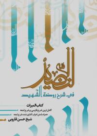 النضید فی شرح روضه الشهید - جلد سی و نهم: کتاب المیراث