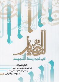 النضید فی شرح روضه الشهید - جلد چهلم: کتاب المیراث