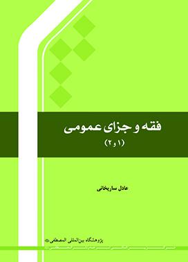 فقه و جزای عمومی (دو جلد در یک مجلد)
