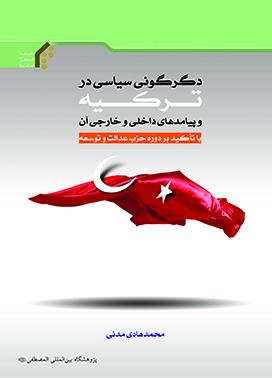 دگرگونی سیاسی در ترکیه و پیامدهای داخلی و خارجی آن: با تاکید بر دوره حزب اعتدال و توسعه