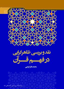 نقد و بررسی ظاهرگرایی در فهم قرآن