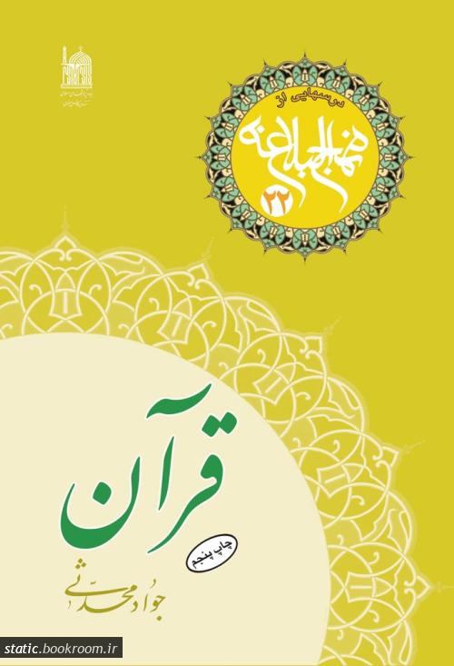 درسهایی از نهج البلاغه 22: قرآن