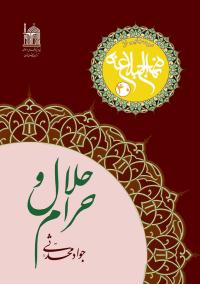 درسهایی از نهج البلاغه 40: حلال و حرام