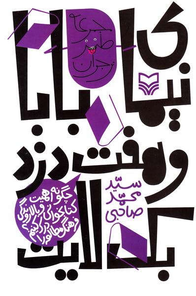 نیمای بابا و هفت دزد بک لایت: چگونه اهمیت کتابخوانی و بالا روندگی فرهنگ مطالعه را درک کنیم