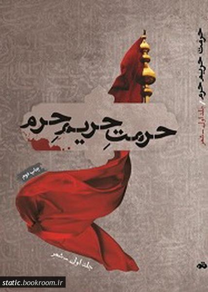 حرمت حریم حرم - جلد دوم: داستان