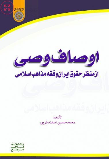 اوصاف وصی: از منظر حقوق ایران و فقه مذاهب اسلامی