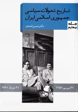 تاریخ تحولات سیاسی جمهوری اسلامی ایران - جلد چهارم