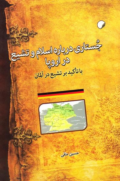 جستاری درباره اسلام و تشیع در اروپا: با تاکید بر تشیع در آلمان