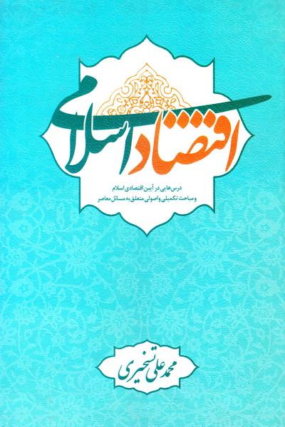 اقتصاد اسلامی: درس هایی در آیین اقتصادی اسلام و مباحث تکمیلی و اصولی متعلق به مسائل معاصر