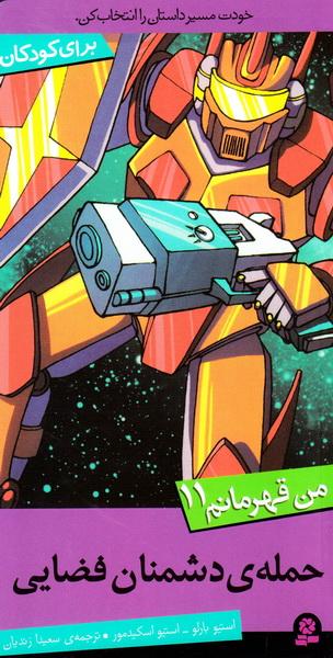 من قهرمانم 11: حمله دشمنان فضایی