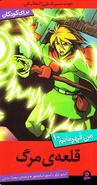 من قهرمانم 10: قلعه مرگ
