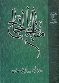 مفاتیح النجاح: دعاها و اعمال ماه رمضان