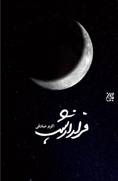«فرار از شب» خواندنی شد