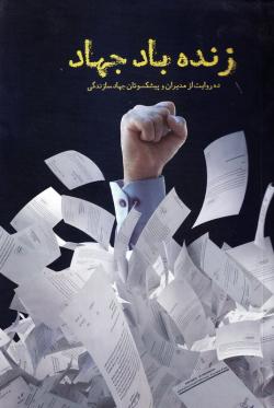 زنده باد جهاد: ده روایت ناب از مدیران و پیشکسوتان جهاد سازندگی