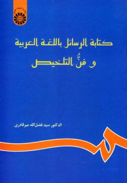 کتابة الرسائل باللغة العربیة و فن التلخیص