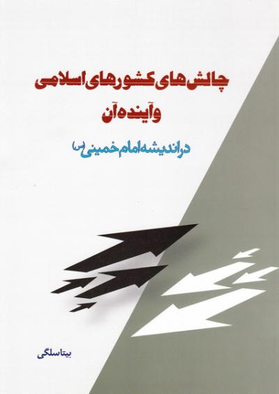چالش های کشورهای اسلامی و آینده آن در اندیشه امام خمینی (س)