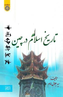 تاریخ اسلام در چین