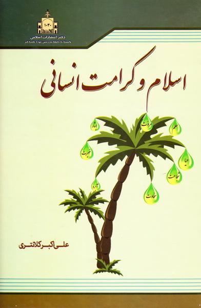اسلام و کرامت انسانی