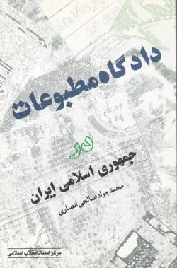 دادگاه مطبوعات در جمهوری اسلامی ایران