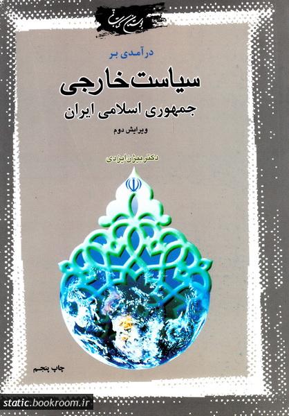 درآمدی بر سیاست خارجی جمهوری اسلامی ایران