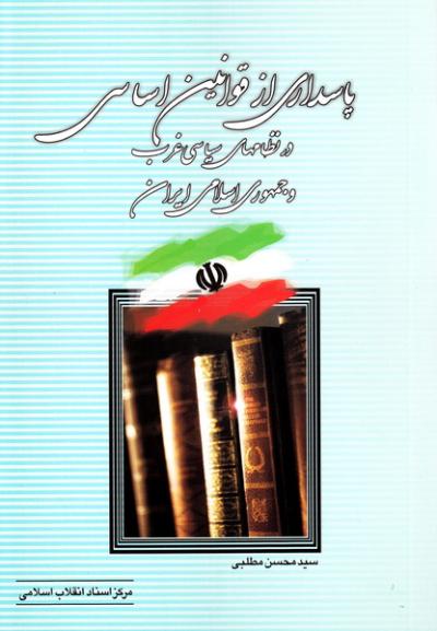 پاسداری از قوانین اساسی در نظام های سیاسی غرب و جمهوری اسلامی ایران