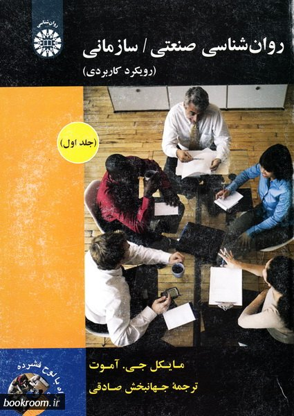 روان شناسی صنعتی/ سازمانی: رویکرد کاربردی - جلد اول