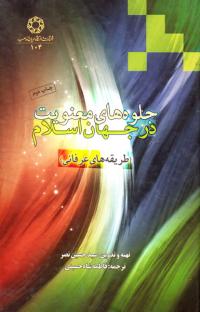 جلوه های معنویت در جهان اسلام: طریقه های عرفانی