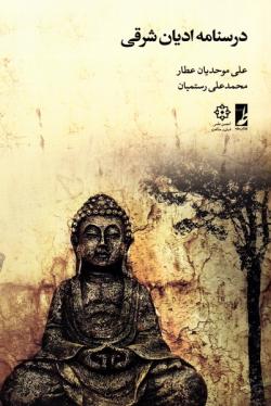 درسنامه ادیان شرقی