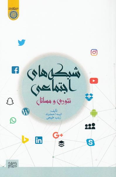 شبکه های اجتماعی: تئوری و مسائل
