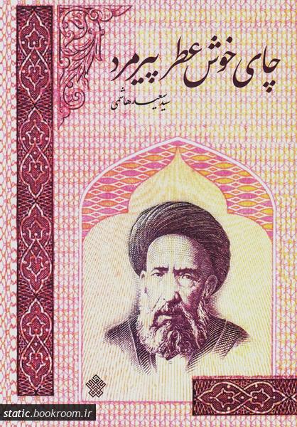 چای خوش عطر پیرمرد: داستان هایی از زندگی شهید سید حسن مدرس