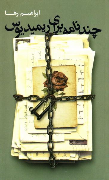 چند نامه برای ریمیدیوس