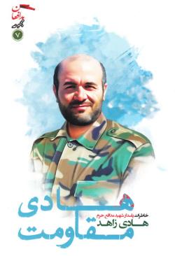مدافعان 7: هادی مقاومت: خاطرات پاسدار شهید مدافع حرم هادی زاهد