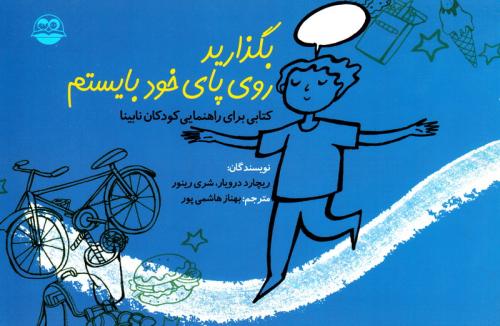 بگذارید روی پای خود بایستم: کتابی برای راهنمایی کودکان نابینا