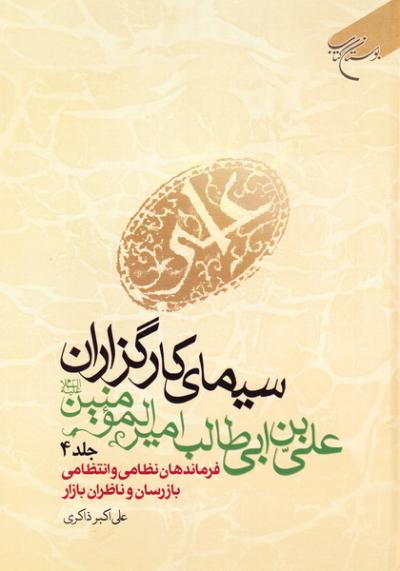 سیمای کارگزاران علی بن ابی طالب امیرالمومنین (ع) - جلد چهارم: فرماندهان نظامی و انتظامی، بازرسان و ناظران بازار