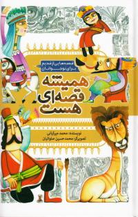 همیشه قصه ای هست: قصه هایی از قدیم برای نوجوانان (5 جلد در یک مجلد)