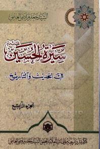 سیره الحسین (ع) فی الحدیث و التاریخ - جلد چهارم