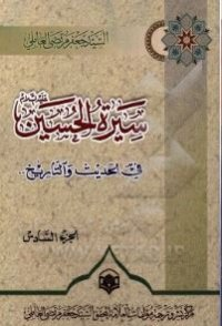 سیره الحسین (ع) فی الحدیث و التاریخ - جلد ششم