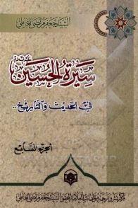 سیره الحسین (ع) فی الحدیث و التاریخ - جلد هفتم