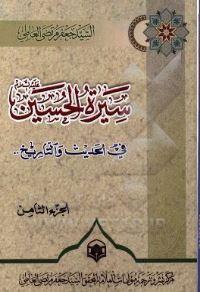 سیره الحسین (ع) فی الحدیث و التاریخ - جلد هشتم