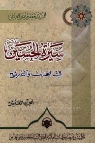 سیره الحسین (ع) فی الحدیث و التاریخ - جلد دهم