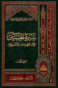 سیره الحسین (ع) فی الحدیث و التاریخ (دوره بیست و چهار جلدی)