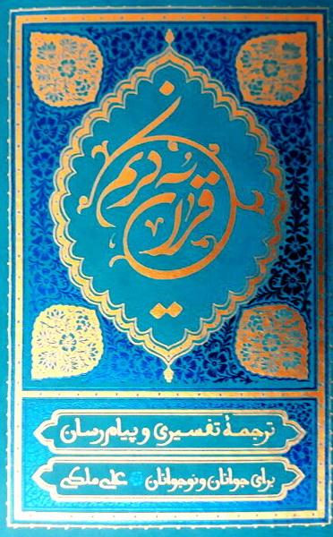 قرآن کریم: ترجمه خواندنی قرآن، به روش تفسیری و پیام رسان برای نوجوانان و جوانان (جیبی جلد طلاکوب)