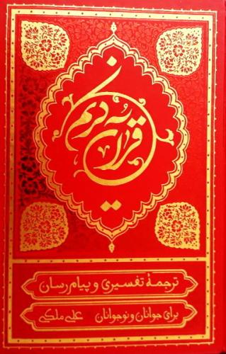 قرآن کریم: ترجمه خواندنی قرآن، به روش تفسیری و پیام رسان برای نوجوانان و جوانان (وزیری جلد طلاکوب)