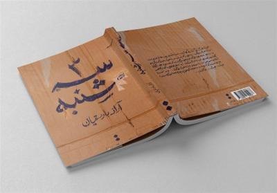 جدیدترین رمان آراز بارسقیان منتشر شد